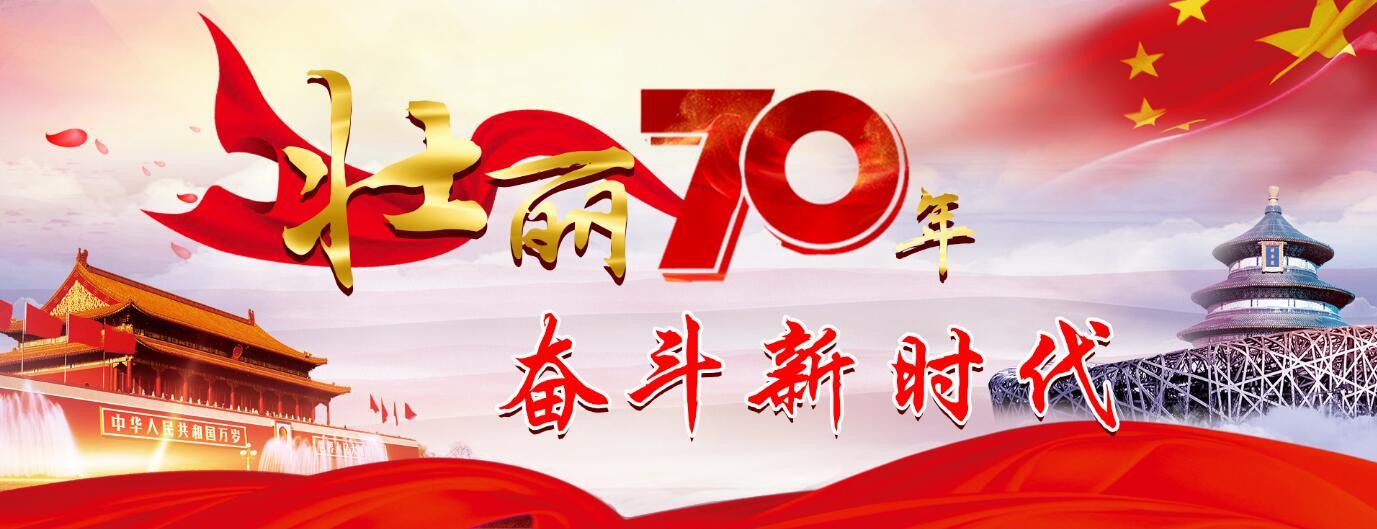 【甘肃五个一百网络正能量专题·系列展播(34)】壮丽70年 奋斗新时代