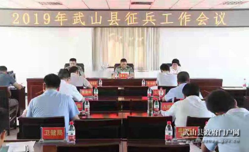 武山县召开2019年度征兵工作会议