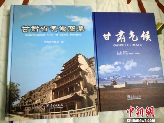 图为由甘肃省气象局组织编写、兰州区域气候中心承担编著的《甘肃气候》和《甘肃省气候图集》。 冯志军 摄