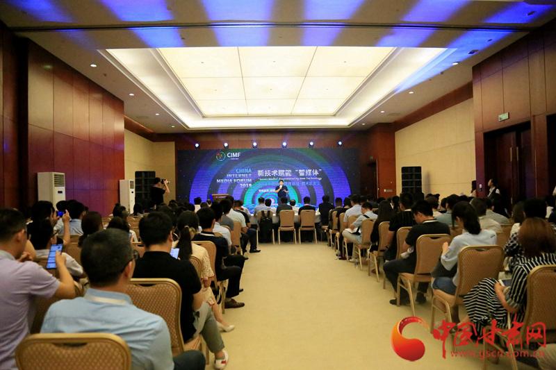 2019中国网络媒体论坛:大咖共话新技术赋能媒体融合发展