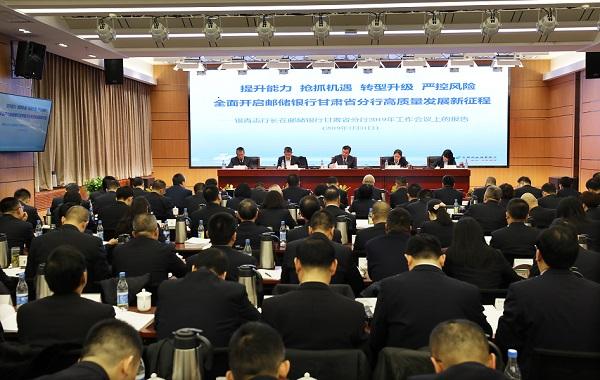 邮储银行甘肃省分行召开2019年工作会议