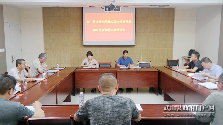 武山县召开省级农民专业合作社示范社和示范性家庭农场申报评审联席会议