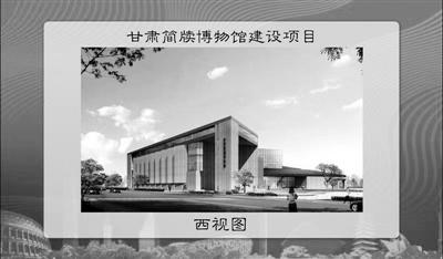甘肃简牍博物馆在马滩破土动工