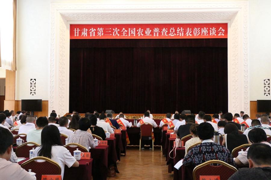 甘肃省第三次全国农业普查总结表彰座谈会举行  宋亮出席并讲话(文图+视频)