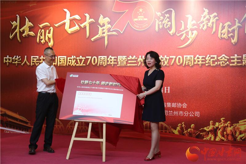 庆祝新中国成立70周年暨纪念兰州解放70周年主题邮展在兰州举行(组图)