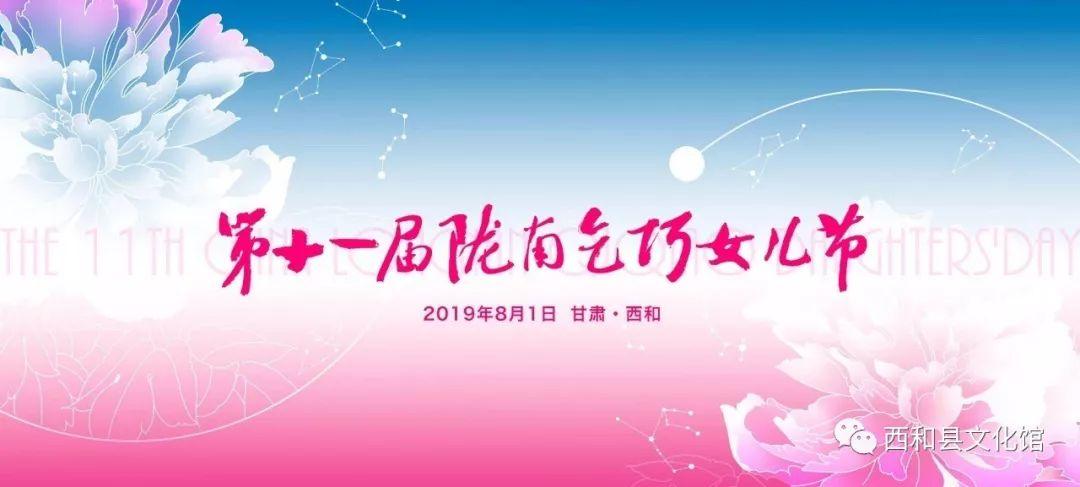 【重磅】第十一届陇南乞巧女儿节