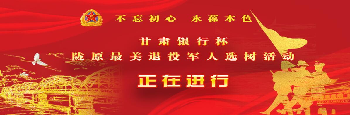 【甘肃五个一百网络正能量专题·系列展播(43)】陇原最美退役军人选树活动