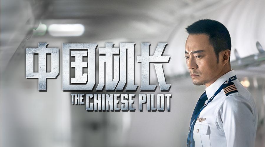 电影《中国机长》预告 揭秘万米高空惊险瞬间