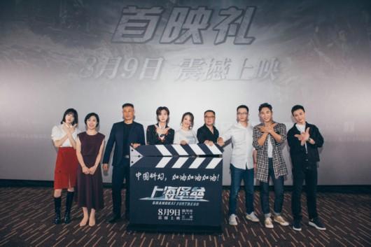 《上海堡垒》探索国产科幻电影新路