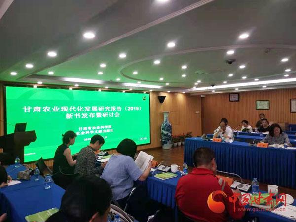 《甘肃农业科技绿皮书:甘肃农业现代化发展研究报告(2019)》发布会在京召开