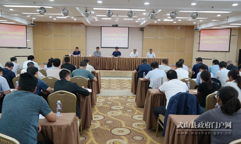武山县农村集体产权制度改革试点工作全面展开