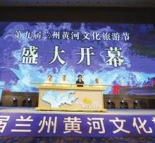 第九届兰州黄河文化旅游节启幕
