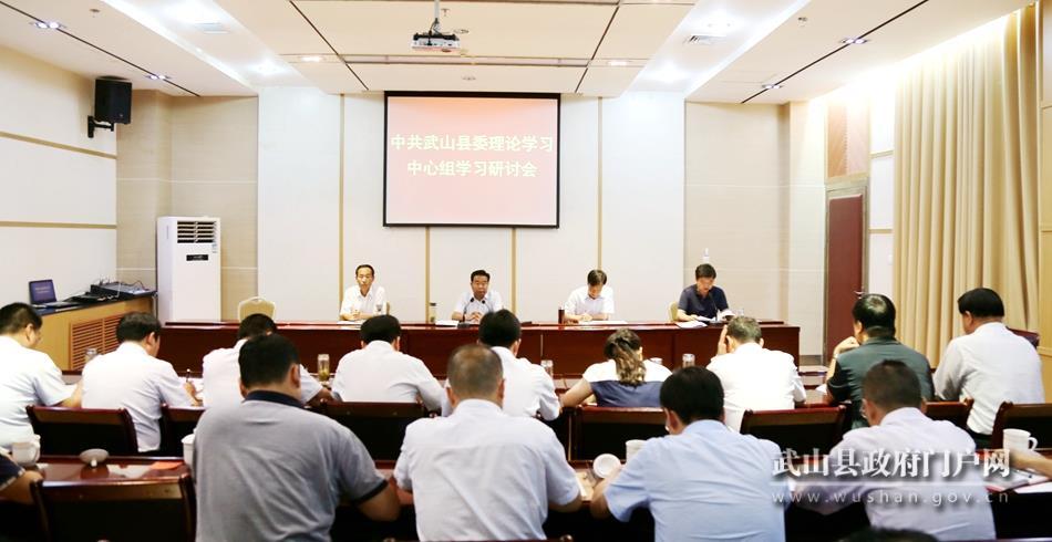 索鸿宾主持召开武山县委理论学习中心组学习研讨会议
