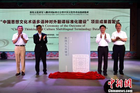 """当日会议还发布了""""中国思想文化术语多语种对外翻译标准化建设""""成果《敦煌文化关键词(中英对照)》、""""敦煌文化艺术著作外译工程""""成果《敦煌》(英文版)。 文昌吉 摄"""