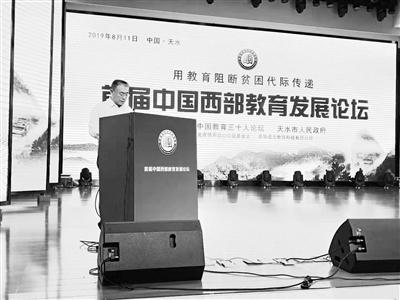 首届中国西部教育发展论坛在天水召开(图)
