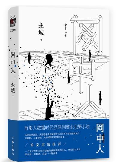 永城新作《网中人》:切中大数据时代下的大众迷思