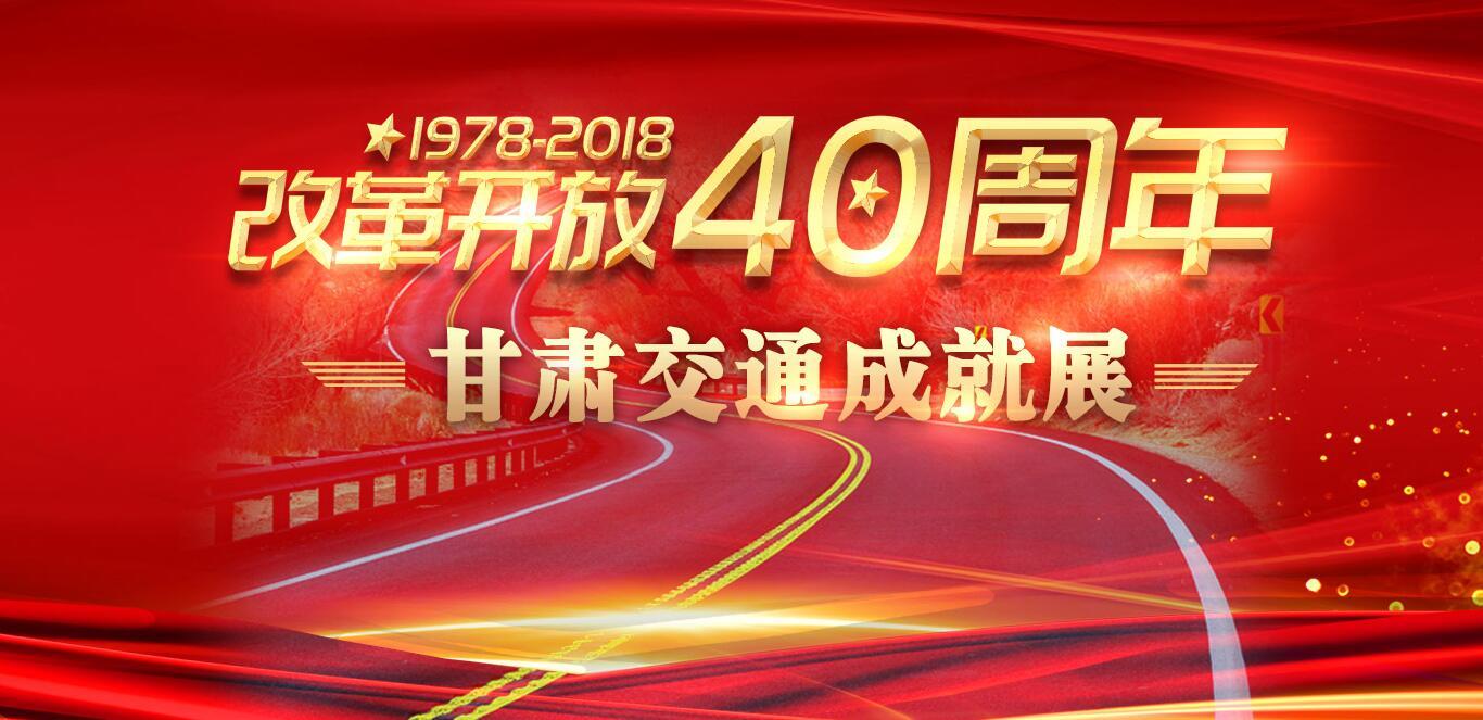 【甘肃五个一百网络正能量专题·系列展播(49)】改革开放40周年 甘肃交通成就展
