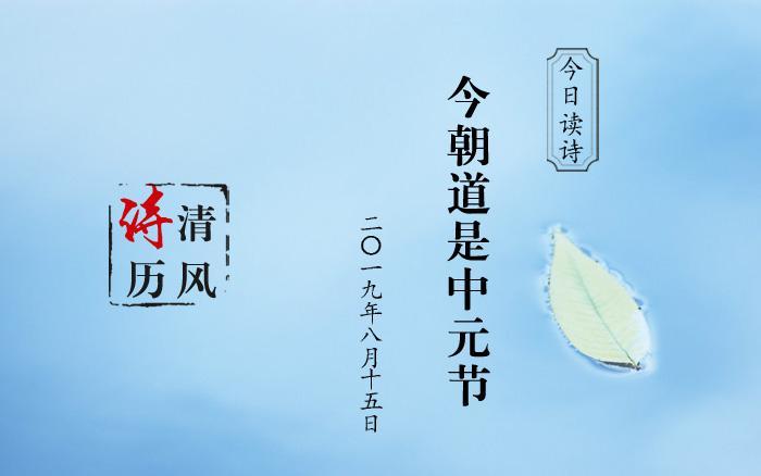 【清风诗历】今日读诗:今朝道是中元节