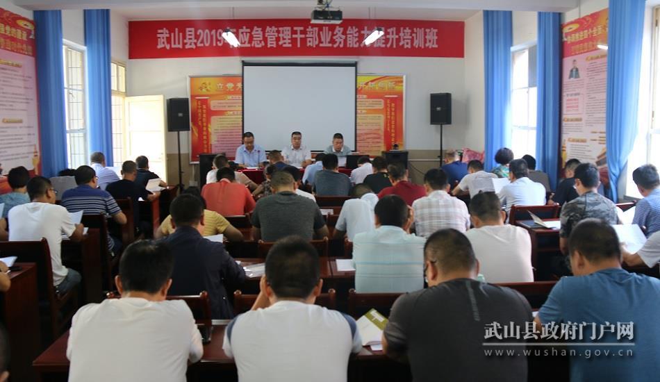 武山县2019年应急管理干部业务能力提升培训班在县委党校开班