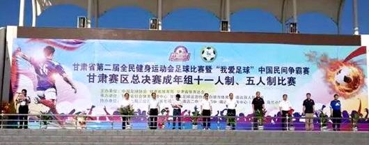全省全民健身运动会足球比赛在靖远开赛