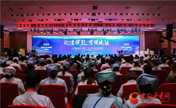 2019中国医院竞争力论坛在兰州大学第二医院举行