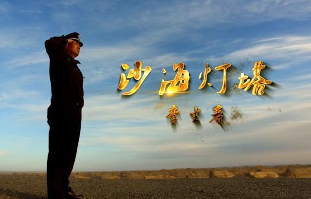 【甘肃五个一百网络正能量榜样·系列展播(16)】警察大叔李生寿:终年与戈壁大漠为伴 从死亡线上救回21人