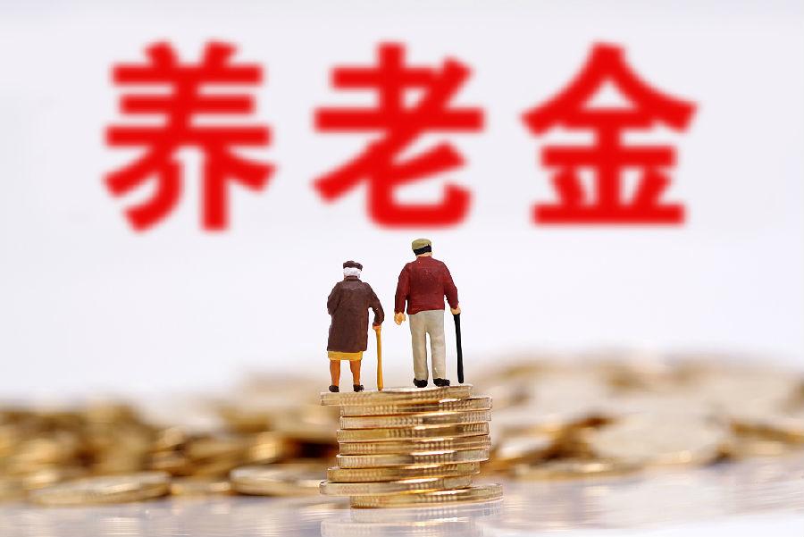 我省调整退休人员基本养老金