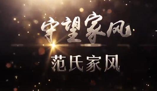 【视频】守望家风   范氏家风
