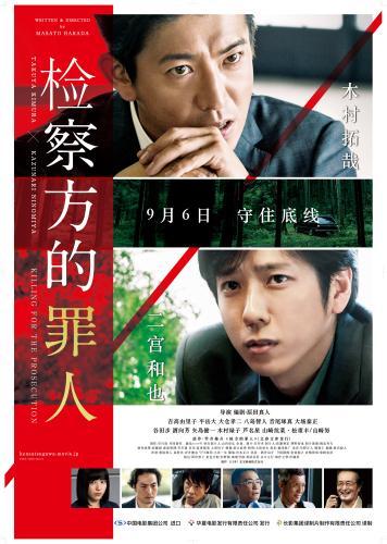日本电影《检察方的罪人》将上映 木村拓哉主演