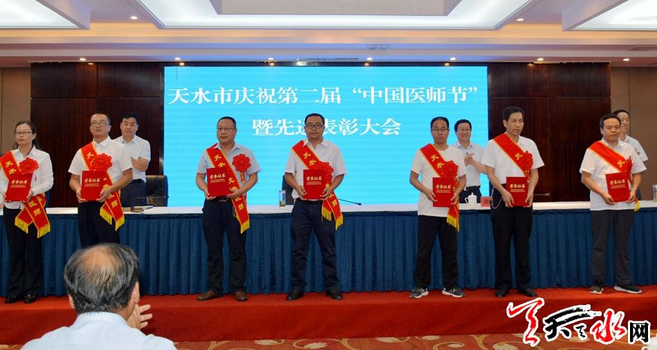 """天水市举行庆祝第二届""""中国医师节""""暨先进表彰大会"""