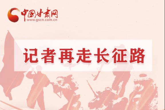 图解丨红军长征在甘肃,这些故事感人至深