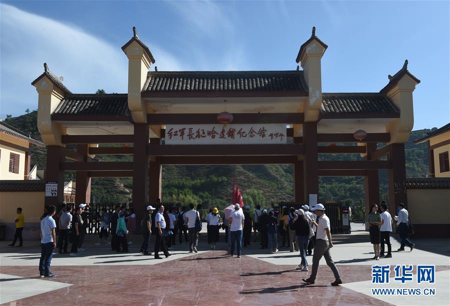 (壮丽70年·奋斗新时代——记者再走长征路)(9)哈达铺——长征路上加油站