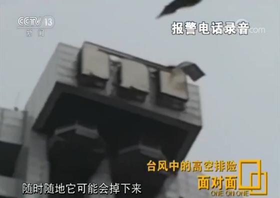 面对面   半个身子探出150米高空 冒强风排险后消防员硬汉相拥而
