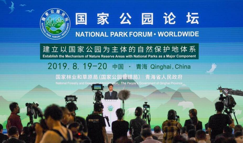 首届国家公园论坛在青海西宁开幕