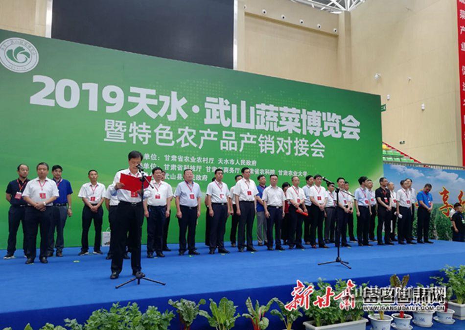 2019天水·武山蔬菜博览会暨特色农产品产销对接会开幕
