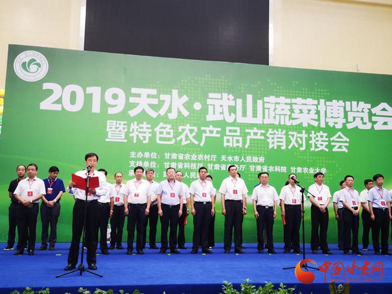 2019天水·武山蔬菜博览会暨特色农产品产销对接会开幕(图)