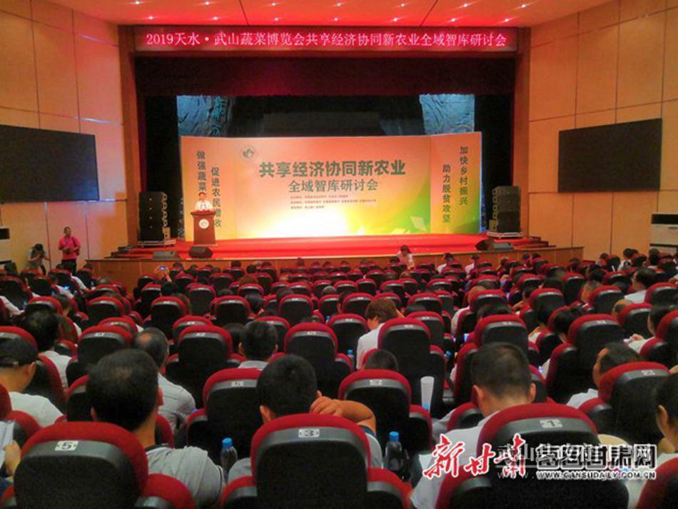 首届武山县共享经济协同新农业全域智库研讨会举行