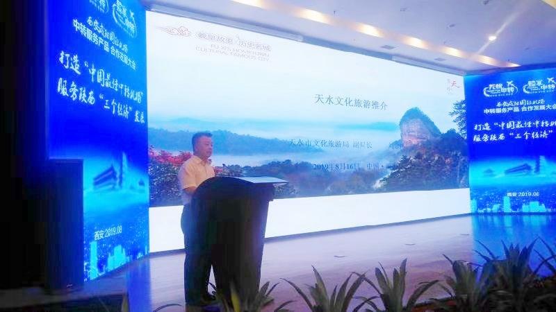 天水参加西安机场中转服务产品合作发展大会