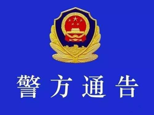 兰州警方公开征集杨登宝恶势力犯罪集团犯罪线索