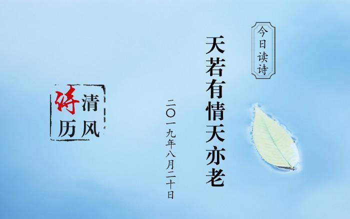 【清风诗历】今日读诗:天若有情天亦老
