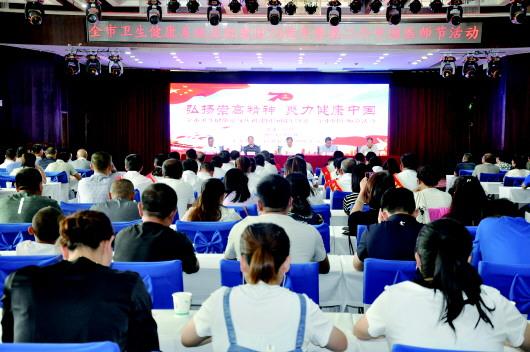白银市卫生系统庆祝新中国成立70周年暨第二个中国医师节