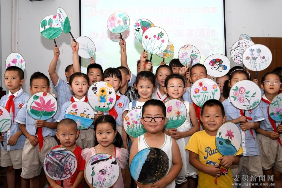 麦积区举行庆祝新中国成立70周年少儿绘本阅读推广亲子活动