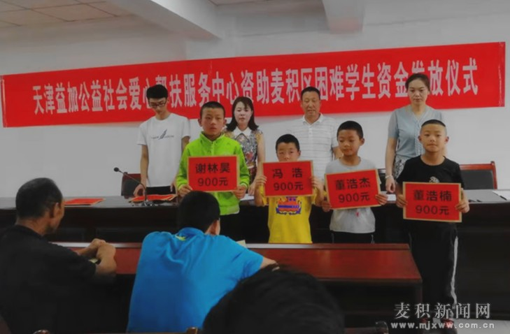 天津市西青区爱心公益资助麦积区28名困难学生