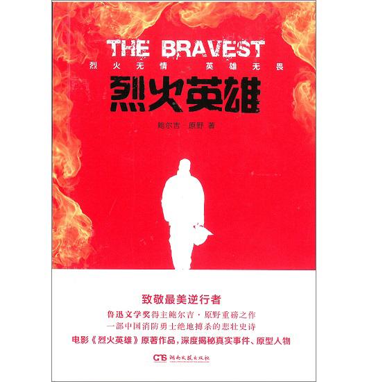 《烈火英雄》原著作家鲍尔吉·原野:真实是最有力量的
