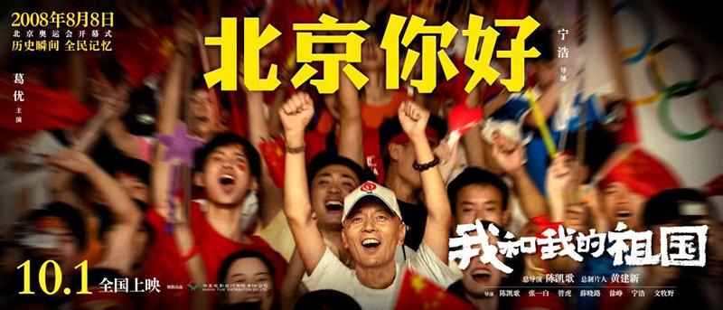 """电影《我和我的祖国》曝""""北京你好""""预告 宁浩葛优打造献礼喜剧用北京奥运点燃2008国人记忆"""