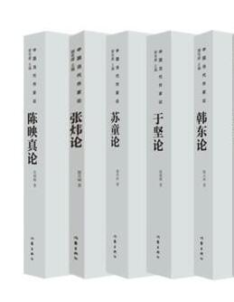 《中国当代作家论》新书发布:对作家的细读与还原