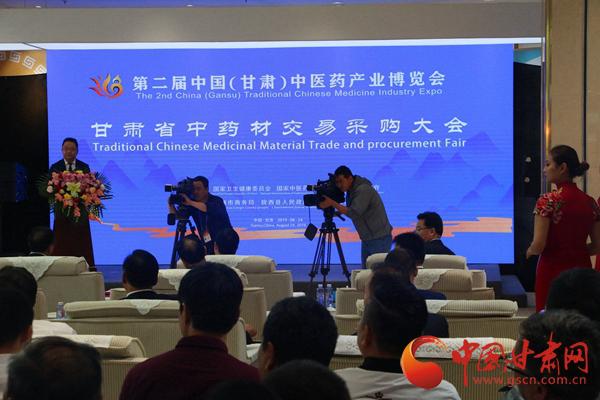 第二届中国(甘肃)中医药产业博