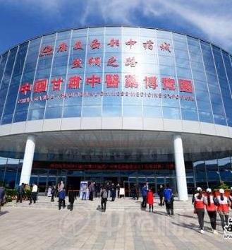 第二届中国(甘肃) 中医药产业博览会成果丰硕