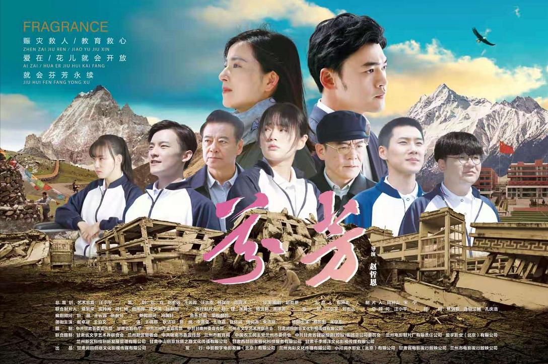 献礼教师节 甘肃本土电影《芬芳》9月6号上映(图)