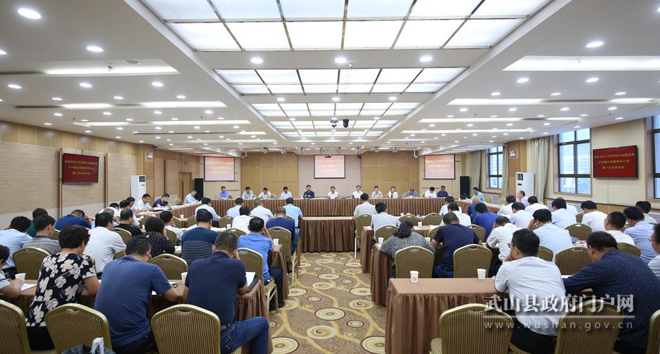 索鸿宾主持召开武山县委农村工作领导小组暨实施乡村振兴战略领导小组第一次全体会议